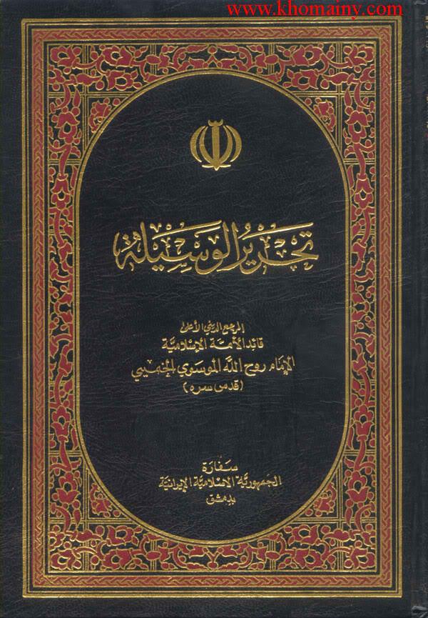 Analsex in Shia