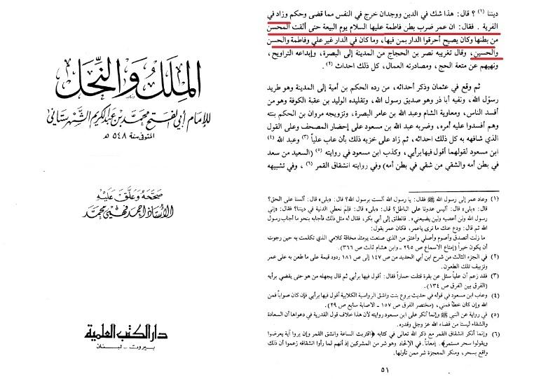 al milal wa nihal pdf